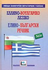 Ελληνο-βουλγαρικό λεξικό