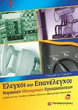 Έλεγχοι και επανέλεγχοι κτιριακών ηλεκτρικών εγκαταστάσεων