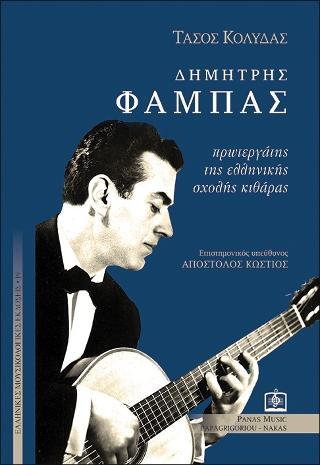 ΔΗΜΗΤΡΗΣ ΦΑΜΠΑΣ (1921-1996)
