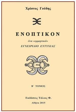 ΕΝΟΠΤΙΚΟΝ- ΤΟΜΟΣ Β