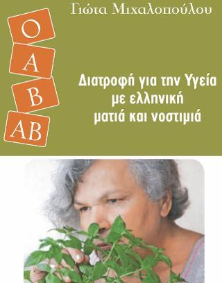 Διατροφή για την υγεία με ελληνική ματιά και νοστιμιά