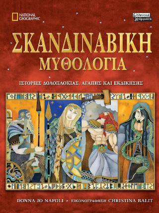 Σκανδιναβική Μυθολογία