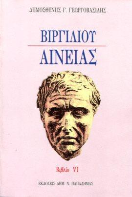 Βιργιλίου Αινειάς, βιβλίο VI