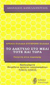 Αρχαία Ελλάδα - Σύγχρονη Ελλάδα ή Το δάκτυλο στο μέλι, τότε και τώρα