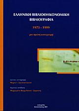 Ελληνική βιβλιοθηκονομική βιβλιογραφία