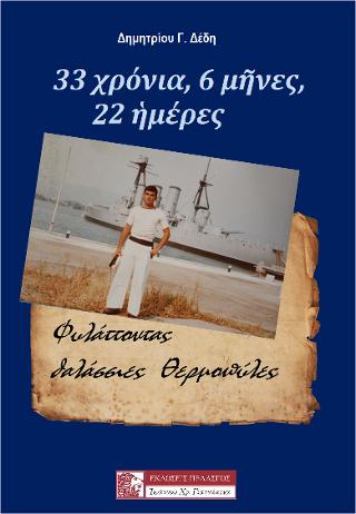 33 χρόνια, 6 μῆνες, 22 ἡμέρες : Φυλάττοντας θαλάσσιες Θερμοπῦλες