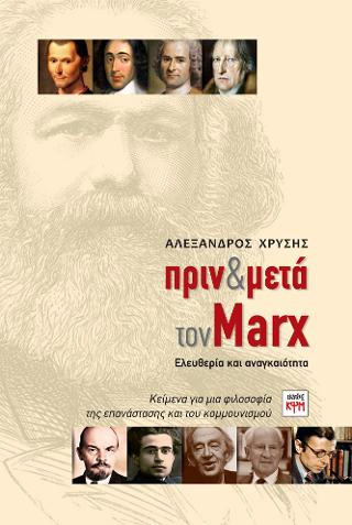 Πριν και μετά τον Marx