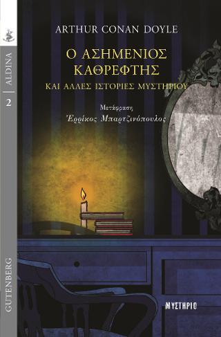Ο Ασημένιος Καθρέφτης και 'Αλλες Ιστορίες Μυστηρίου
