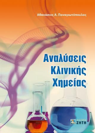 Αναλύσεις Κλινικής Χημείας