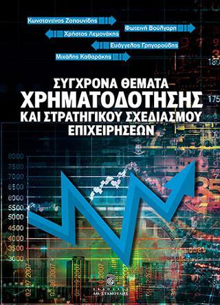 Σύγχρονα θέματα χρηματοδότησης και στρατηγικού σχεδιασμού επιχειρήσεων