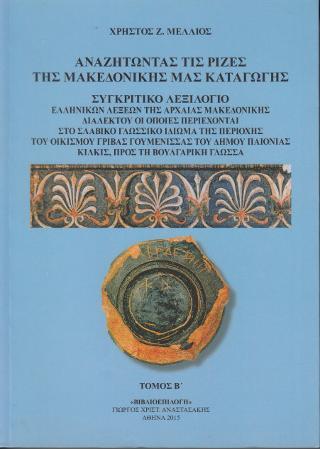 Αναζητώντας τις ρίζες της Μακεδονικής μας καταγωγής