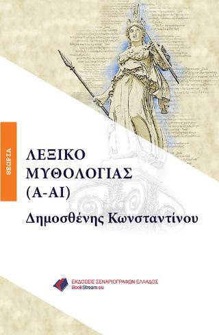 Λεξικό Μυθολογίας