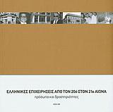 Ελληνικές επιχειρήσεις από τον 20ό στον 21ο αιώνα