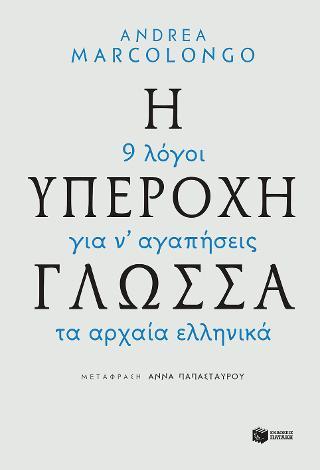 Η υπέροχη γλώσσα - 9 λόγοι για να αγαπήσεις τα αρχαία ελληνικά