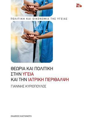 Θεωρία και πολιτική στην υγεία και την ιατρική περίθαλψη