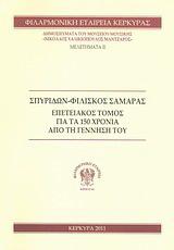 Σπυρίδων-Φιλίσκος Σαμάρας, Επετειακός τόμος για τα 150 χρόνια από τη γέννησή του