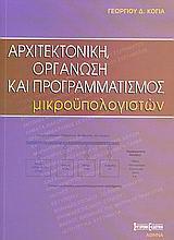 Αρχιτεκτονική, οργάνωση και προγραμματισμός μικροϋπολογιστών