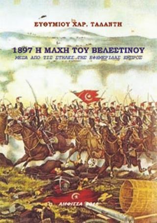 1897 - Η Μάχη του Βελεστίνου