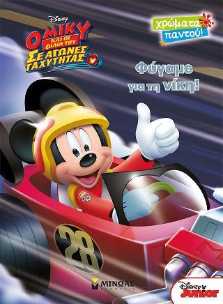Ο Μίκυ και οι φίλοι του σε αγώνες ταχύτητας – Φύγαμε για τη νίκη!