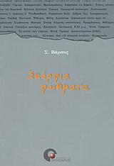 Σκόρπια ποιήματα