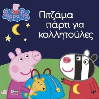 Peppa Pig: Πιτζάμα πάρτι για κολλητούλες