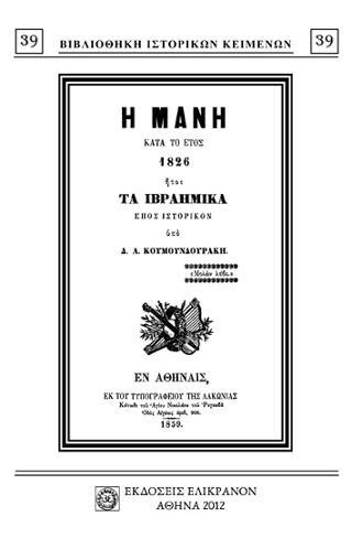 Η ΜΑΝΗ ΚΑΤΑ ΤΟ ΕΤΟΣ 1826