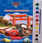 Αυτοκίνητα 2: Γκάζια και χρώματα