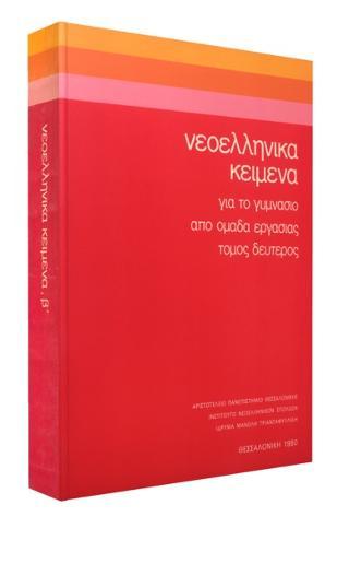 Νεοελληνικά κείμενα για το Γυμνάσιο.
