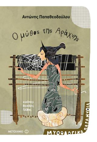 Μυθολογικά Παραμύθια: Ο μύθος της Αράχνης
