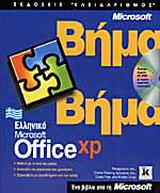 Ελληνικό Microsoft Office XP βήμα βήμα