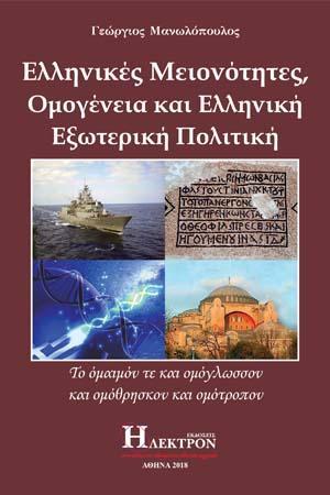 Ελληνικές Μειονότητες, Ομογένεια και Ελληνική Εξωτερική Πολιτική