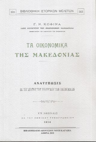 Τα οικονομικά της Μακεδονίας