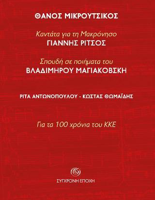 Θάνος Μικρούτσικος. Καντάτα για τη Μακρόνησο του Γιάννη Ρίτσου. Σπουδή σε ποιήματα του Βλαδίμηρου Μαγιακόβσκη