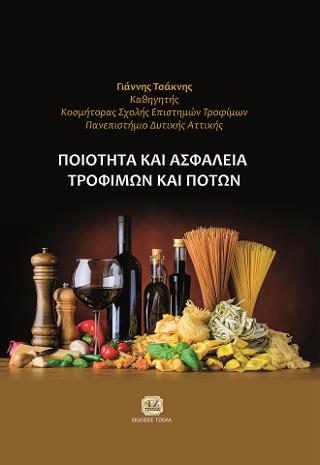 Ποιότητα και Ασφάλεια Τροφίμων και Ποτών