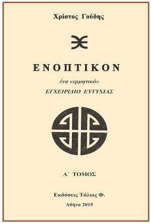 ΕΝΟΠΤΙΚΟΝ- ΤΟΜΟΣ Α