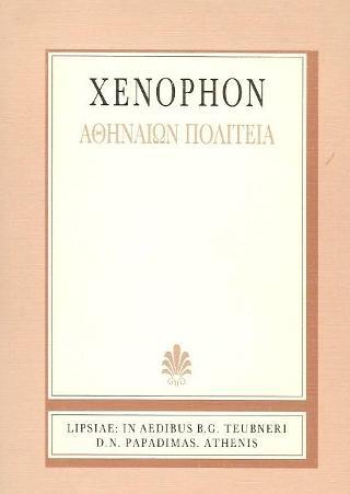 Xenophontis Αθηναίων Πολιτεία (Ξενοφώντος Αθηναίων Πολιτεία)