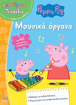 Peppa Pig (Χαρούμενα Τετράδια): Μουσικά Όργανα