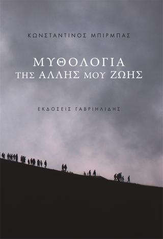 Μυθολογία της άλλης μου ζωής