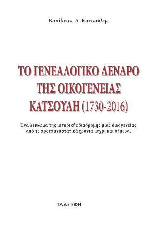 Το γενεαλογικό δένδρο της οικογενείας Κατσούλη (1730-2016)