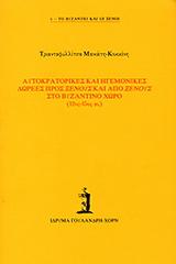 Αυτοκρατορικές και ηγεμονικές δωρεές προς ξένους και από ξένους στο βυζαντινό χώρο 12ος-15ος αι.