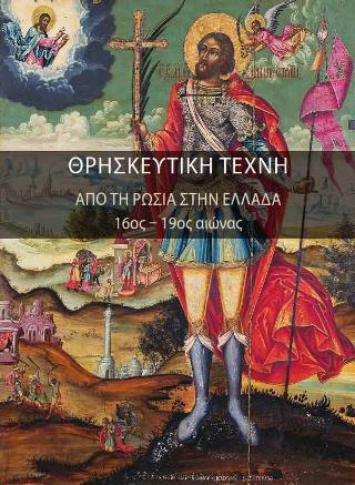 Θρησκευτική τέχνη. Από τη Ρωσία στην Ελλάδα. 16ος - 19ος αιώνας