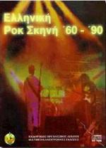 Ελληνική ροκ σκηνή '60-'90