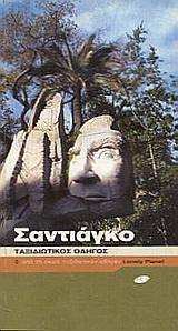 Σαντιάγκο