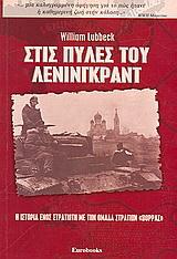 Στις πύλες του Λένινγκραντ