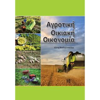 Αγροτική Οικιακή Οικονομία