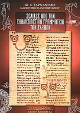 Σελίδες από την εκκλησιαστική γραμματεία των Σλάβων