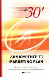 Σε 30΄ δημιούργησε το marketing plan