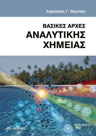 Bασικές Aρχές Aναλυτικής Xημείας