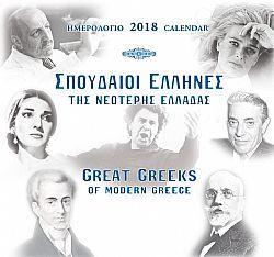 ΣΠΟΥΔΑΙΟΙ ΕΛΛΗΝΕΣ ΗΜΕΡΟΛΟΓΙΟ 2018 - GREAT GREEKS