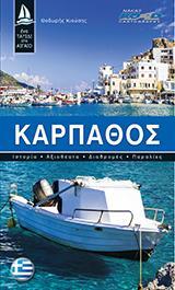 Κάρπαθος- Ελληνικά